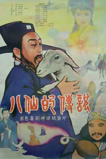 Ba xian de chuan shuo ((1985))