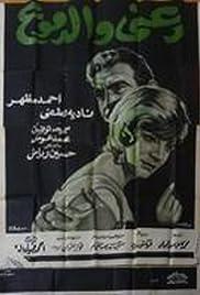 Daani wal demouh Poster