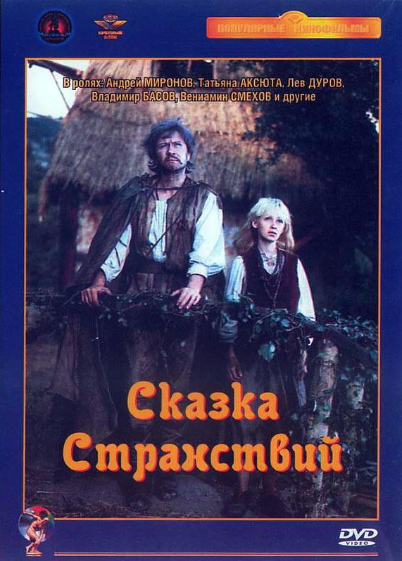 Tatyana Aksyuta and Andrey Mironov in Skazka stranstviy (1983)