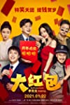 China box office: 'Big Red Envelope' tops weekend with $8m