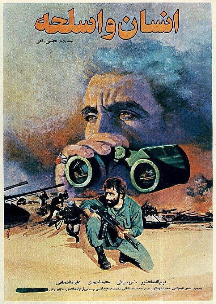 Ensan va aslahe ((1989))