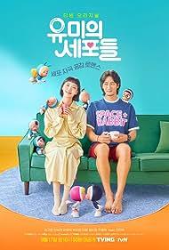 Kim Go-eun and Ahn Bo-Hyun in Yumieui Sepodeul (2021)