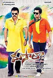 Ek Aur Bol Bachchan – Masala 2013 WebRip South Movie Hindi Dubbed 300mb 480p 1GB 720p 3GB 1080p
