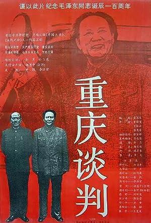 Feihu Sun Chongqing tan pan Movie