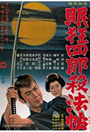 Sleepy Eyes of Death: The Chinese Jade (1963) Poster - Movie Forum, Cast, Reviews