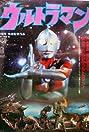 Ultraman (1979) Poster
