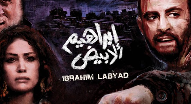 film ibrahim labyad