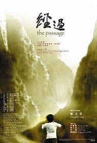 Jing guo (2004)