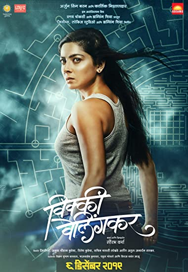 Vicky Velingkar 2019 Full Marathi Movie Download 300MB 480p HDRip