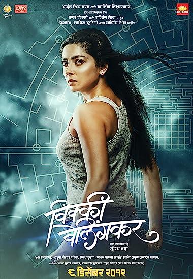 Poster of Vicky Velingkar 2019 Full Marathi Free Download Watch Online In HD Movie Download 720p HDRip
