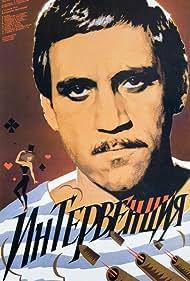 Interventsiya (1968)