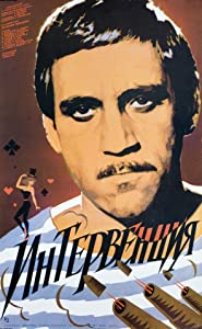 Watch movie Interventsiya by Yevgeni Karelov [BluRay]