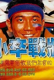Xiao Zu Zhan Jiang (1999)