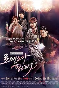 I Need Romance (2011)