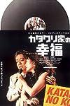 The Happiness of the Katakuris (2001)
