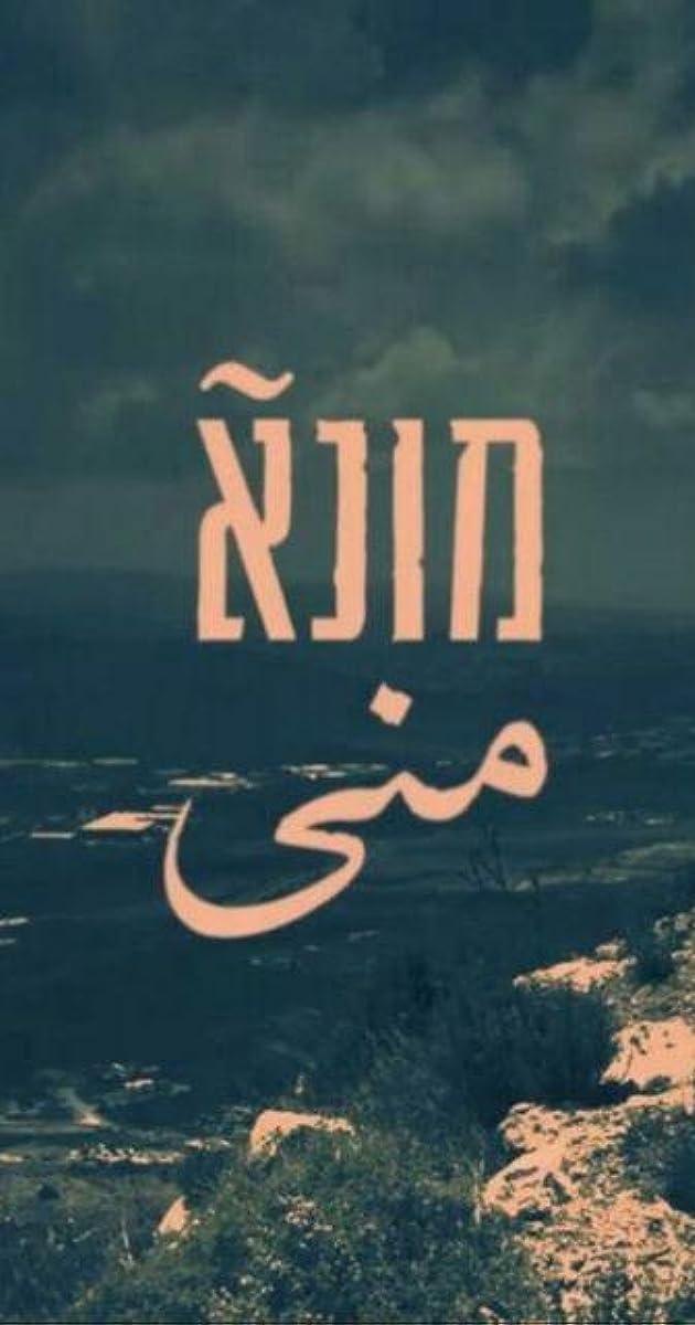 descarga gratis la Temporada 1 de Mouna o transmite Capitulo episodios completos en HD 720p 1080p con torrent