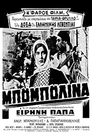 Andreas Barkoulis and Irene Papas in Bouboulina (1959)