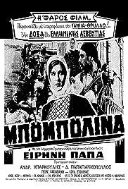 Bouboulina Poster