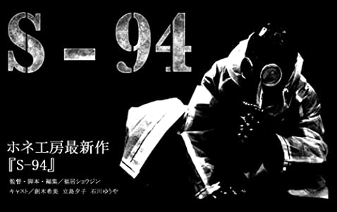 Watch online movie2k S-94 by Shozin Fukui [mov]