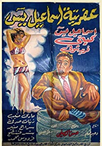Downloadable movies dvd free Afritet Ismail Yassine by Fatin Abdel Wahab [1280x1024]