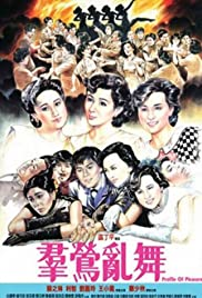 Qun ying luan wu Poster