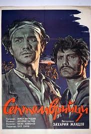 Septemvriytzi Poster