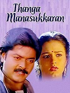Thanga Manasukkaaaran