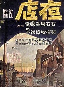 Night Inn (1947)