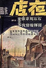 Ye dian (1947)
