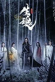 Chen Qing Ling Zhi Sheng Hun Poster
