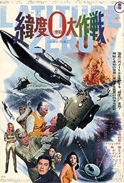 Latitude Zero(1969) Poster - Movie Forum, Cast, Reviews