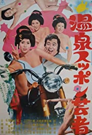 Onsen suppon geisha (1972) with English Subtitles on DVD on DVD