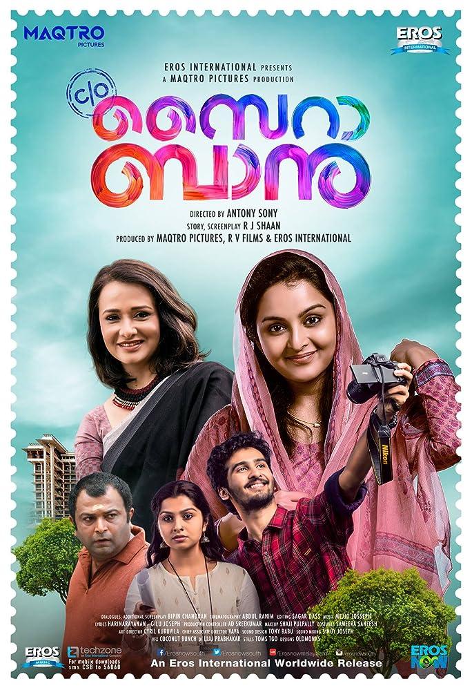 C/O Saira Banu (2017) Malayalam DVDRip 480P 500MB With Bangla Subtitle