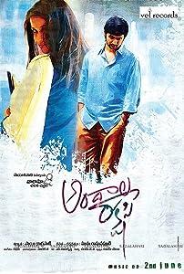 andala rakshasi full movie free download dvdrip