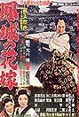 Ohtori-jo no hanayome (1958) Poster