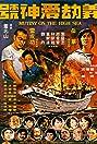 Yi jie an shen hao (1975) Poster