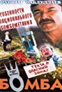 Bomba (1995) Poster