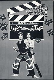 film samad artist mishavad