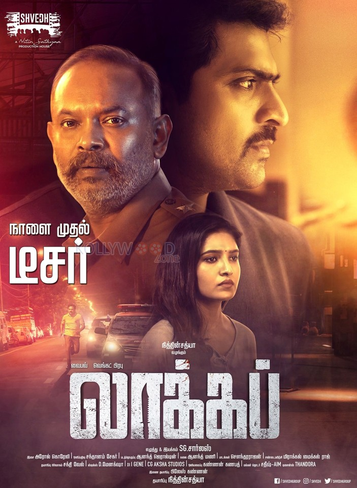 Lockup 2020 Tamil 390MB HDRip ESubs Download