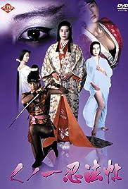 Download Kunoichi ninpô-chô (1991) Movie