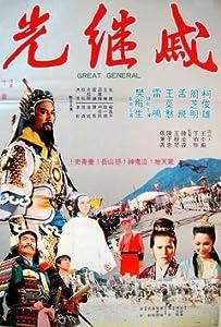 Best movies downloads free Qi Ji Guang Taiwan [Full]