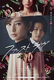 First Love (2021)
