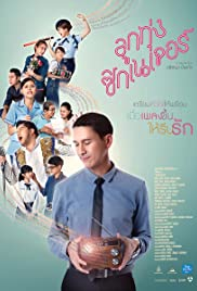 Luk Thung Signature Poster