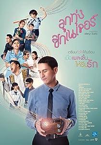 Movies on dvd Luk Thung Signature by Prachya Pinkaew [720x1280]