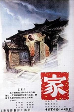 Zhi Cheng Family Movie