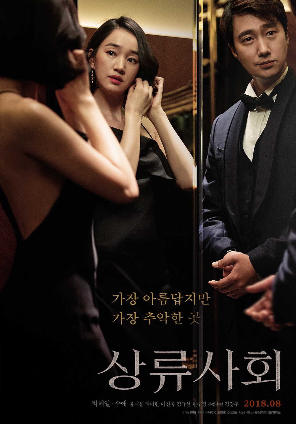 Image result for High Society movie poster 2018