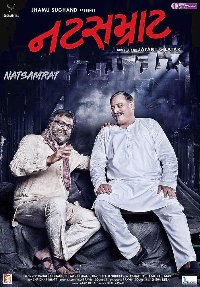 Natsamrat (Gujarati)