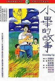 Xiao Bi de gu shi (1983)
