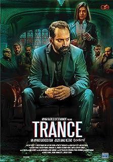 Trance (I) (2020)