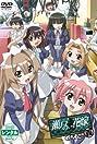 Seto no hanayome OVA: Jin (2008) Poster